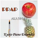 PPAPペンパイナッポーアッポーペン(メロ入りカラオケ)/Kyoto Piano Ensemble