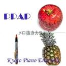 PPAPペンパイナッポーアッポーペン(メロ抜きカラオケ)/Kyoto Piano Ensemble