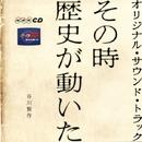 その時歴史が動いた オリジナル・サウンド・トラック/谷川賢作