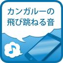 カンガルーの飛び跳ねる音/うた&メロProject