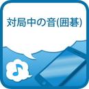 対局中の音(囲碁)/うた&メロProject
