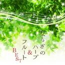 安らぎのハープ&フルートBEST/TENDER SOUND JAPAN