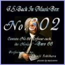 カンタータ第66番 喜べ、汝ら もろ人の心よ BWV66(オルゴール)/石原眞治
