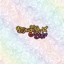マジパレ5/マジカル パレード BEACH