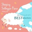 眠れるソルフェジオ528Hz・ピアノ ベスト・セレクション (PCM 96kHz/24bit)/ヒーリング・ライフ