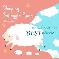 眠れるソルフェジオ528Hz・ピアノ ベスト・セレクション