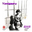 Sound of KYOTO~すきま~/Yomigaeru/亜矢羽