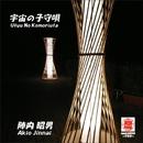 Sound of KYOTO~すきま~/宇宙の子守唄/陣内昭男