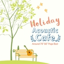 休日のアコースティック・カフェ のんびり聴きたい洋楽カバーベスト/アントニオ・モリナ・ガレリオ