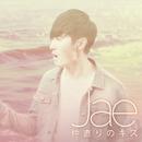 仲直りのキス/Jae