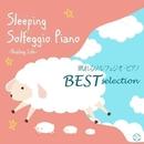 眠れるソルフェジオ528Hz・ピアノ ベスト・セレクション/ヒーリング・ライフ