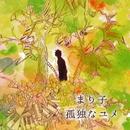 孤独なユメ/まり子