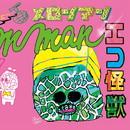 メロンマン/エコ怪獣