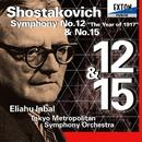 ショスタコーヴィチ:交響曲 第 12番 「1917年」& 第 15番/エリアフ・インバル/東京都交響楽団