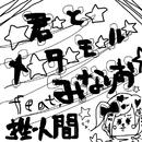 ☆君☆と☆メ☆タ☆モ☆る☆feat. みなりお(南 梨央奈)/挫・人間