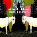 Time Flows(like water)/市野元彦