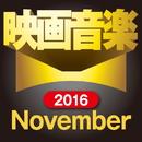 新作映画音楽16年11月/スターライト・オーケストラ&シンガーズ