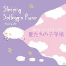 眠れるソルフェジオ528Hz・ピアノ 星たちの子守唄 (PCM 96kHz/24bit)/ヒーリング・ライフ