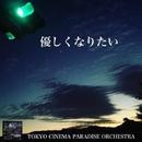 優しくなりたい/東京シネマパラダイスオーケストラ