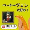 こどもクラシック:ベートーヴェン 大好き!/ヴェアリアス アーティスト