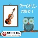 こどもクラシック:ヴァイオリン 大好き!/ヴェアリアス アーティスト
