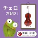 こどもクラシック:チェロ 大好き!/ヴェアリアス アーティスト