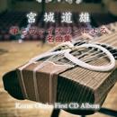 宮城道雄 箏とヴァイオリンによる名曲集/岡部 梢 西谷国登
