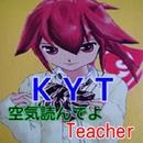 KYT (空気読んでよTeacher) feat.CUL/ツナグ