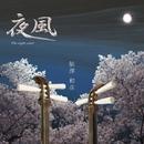 夜風 The Night Wind/鮎沢和彦