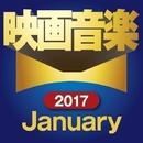 新作映画音楽17年1月/スターライト・オーケストラ&シンガーズ