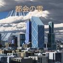 都会の雷 feat.CUL/澤山 晋太郎