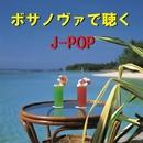 ボサノヴァで聴く J-POP VOL-1/リラックスサウンドプロジェクト