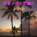 ボサノヴァで聴く J-POP VOL-2/リラックスサウンドプロジェクト