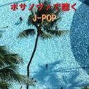 ボサノヴァで聴く J-POP VOL-3/リラックスサウンドプロジェクト