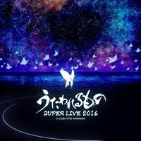 うたわれるもの SUPER LIVE 2016 (PCM 96kHz/24bit)