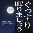 ぐっすり眠りましょう/TENDER SOUND JAPAN