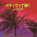 ボサノヴァで聴く J-POP VOL-5/リラックスサウンドプロジェクト
