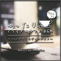 ゆったりくつろぎのカフェBGM Jpopピアノカヴァーベスト (PCM 48kHz/24bit)