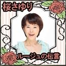 ルージュの伝言(ピアノ伴奏)/桜さゆり