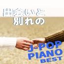 出会いと別れのJ-POP PIANO BEST/Kaoru Sakuma