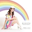 虹になろうよ-Beyond the Rainbow-/瀬良垣さやか