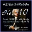 カンタータ第74番 人もしわれを愛せば、わが言を守らん BWV74/石原眞治
