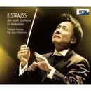 R.シュトラウス:交響詩「ツァラトゥストラはかく語りき」、交響詩「英雄の生涯」/新日本フィルハーモニー交響楽団