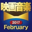 新作映画音楽17年2月/スターライト・オーケストラ&シンガーズ