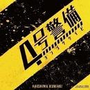 NHK 土曜ドラマ「4号警備」オリジナル・サウンドトラック (PCM 48kHz/24bit)/配島邦明