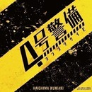 NHK 土曜ドラマ「4号警備」オリジナル・サウンドトラック/配島邦明