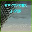 ボサノヴァで聴く J-POP VOL-8/リラックスサウンドプロジェクト