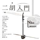 二胡入門 Niko Lesson/玉蘭