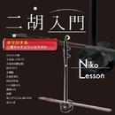 二胡入門 Niko Lesson オリジナル・カラオケ/玉蘭