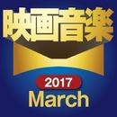 新作映画音楽17年3月/スターライト・オーケストラ&シンガーズ